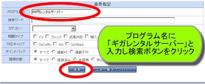 99円レンタルサーバーアフィリエイト検索方法